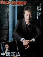 ★中居kun★切り抜き★新ナニワ金融道