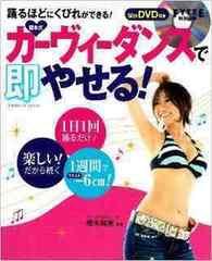 樫木式カーヴィーダンス!DVD付き!