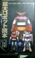 評価1000突破あ!「巨大ロボット読本」