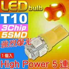 T10 LEDバルブ5連砲弾型アンバー1個 3Chip5SMD as30