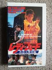 レディ・ハード 香港大捜査線 [VHS] / ミシェル・ヨー