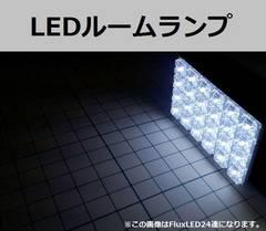 バモス HM1-2 60発LEDルームライト