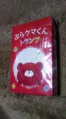 レア(?)サークルKサンクスキャラクターぷらクマくんトランプ