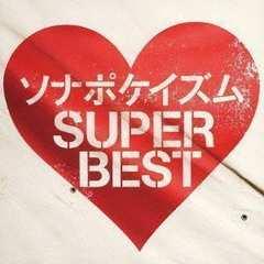 新品即決ソナーポケットSonar PocketソナポケイズムSUPER BESTベスト