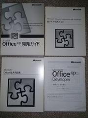OfficeXP Professional と統合システム開発プラットホーム一式