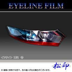 送料無料 松印アイラインフィルム ■ インサイト ZE2 �A