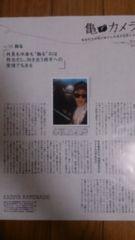 亀梨和也 MAQUIA 亀カメラ Vol.56
