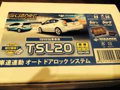 車速連動オートドアロックシステムTSL20