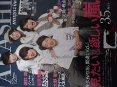 嵐 MORE2013年12月号付録冊子 櫻井翔 相葉雅紀 二宮和也他