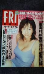 酒井若菜、表紙フライデー平成11年10/22号