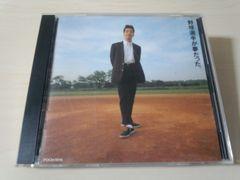 KAN CD「野球選手が夢だった。」(愛は勝つ収録)●