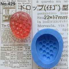 スイーツデコ型◆ドロップ(イチゴ)◆ブルーミックス・レジン・粘土