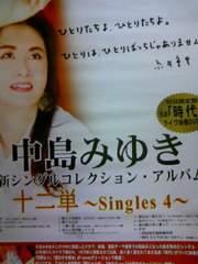中島みゆき 「十二単〜Singles 4」 告知ポスター