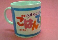 新品★激レア★ごはんですよ★マグカップ 水色