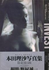 本田理沙<INVEST>写真集