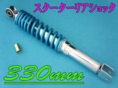 ■汎用品 スクーターリアサスBL/330mm■即決!