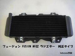 FUSION フュージョンMF02 ラジエター 純正タイプ社外品