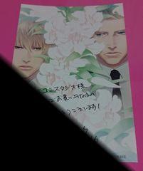 菅野彰 レベッカ・ストリート コミコミスタジオ購入特典 サイン&コメント入りイラストカード