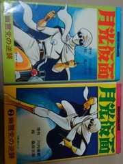 月光仮面 幽霊党の逆襲 2巻セット