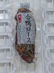 ☆オードブルなどに  合鴨ロースパストラミ 190g  冷凍