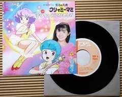[EPレコード] アニメ 魔法の天使クリィーミーマミ デリケートに好きして 太田貴子