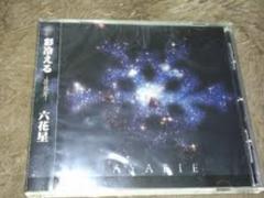 彩冷える★CD★六花星★美品