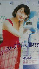 吉岡里帆 雑誌切り抜き13ページ