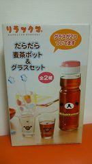 リラックマ だらだら麦茶ポット&グラスセット 非売品 新品