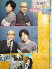 二宮和也★2010年10/23〜11/7号★TVぴあ