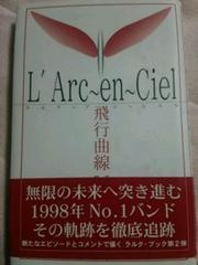 【L'Arc〜en〜Ciel】飛行曲線.ラルクアンシエル.hyde