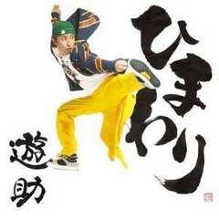 遊助 / ひまわり 【CD+DVD】