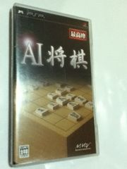 ● AI将棋 PSP ●送料無料