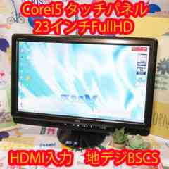 タッチ大画面23型Corei5/地デジBSCS/HDMI入力/HD1000/無線