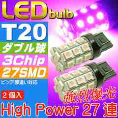 T20ダブル球LEDバルブ27連ピンク2個 3ChipSMD as363-2