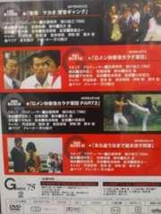 Gメン'75�A香港ロケシリーズ-倉田保昭