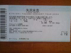 ★矢沢永吉のツアーチケット2枚で美品です☆