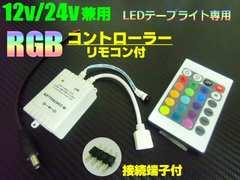 RGBLEDテープライト用/コントロールユニット・リモコン付き