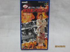 新品 レアスーパーファミコン 全日本プロレス