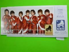 Kis-My-Ft2会報No11