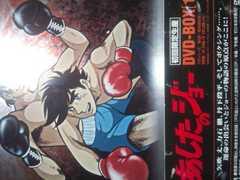 DVD5枚組み!「あしたのジョーDVD-BOX」初回限定版