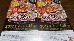 ふるさと祭り東京 入場招待券2枚セット