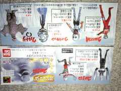 HGシリーズ ウルトラマン ペギラが来た!!編 6種類