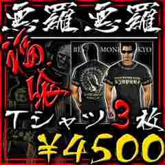 ヤクザ&オラオラ系半袖Tシャツ3枚セット福袋■悪羅悪羅系夏物ヤンキー不良-L
