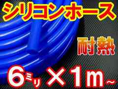 シリコンホース(6mm)青●耐熱バキューム/ラジエーター/汎用Φ6パイ/ブルー