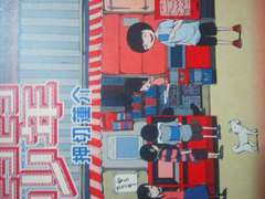 押切蓮介「ピコピコ少年」シリーズ3冊セット。
