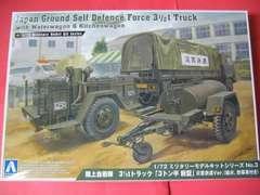 アオシマ 1/72 陸上自衛隊 3 1/2tトラック「3トン半 新型」災害派遣Ver. 新品