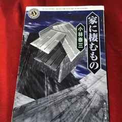 1円スタート・単行本