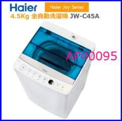 送料無料 最新モデル 新品 Haier 全自動洗濯機 JW-C45A-W(4.5kg)
