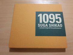 スガシカオDVD「1095」ライブ&PV●