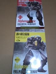 鋼の錬金術師 DX組立式フィギュア アルフォンス・エルリック 2種セット